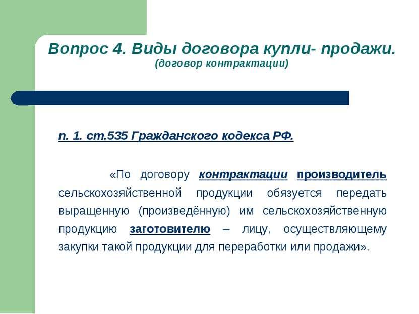 Вопрос 4. Виды договора купли- продажи. (договор контрактации) п. 1. ст.535 Г...