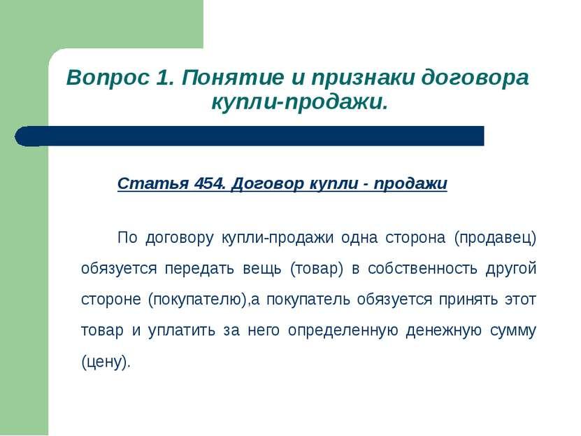 Вопрос 1. Понятие и признаки договора купли-продажи. Статья 454. Договор купл...