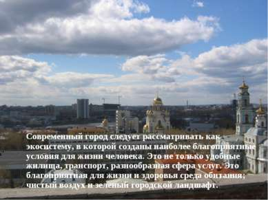 Современный город следует рассматривать как экосистему, в которой созданы наи...