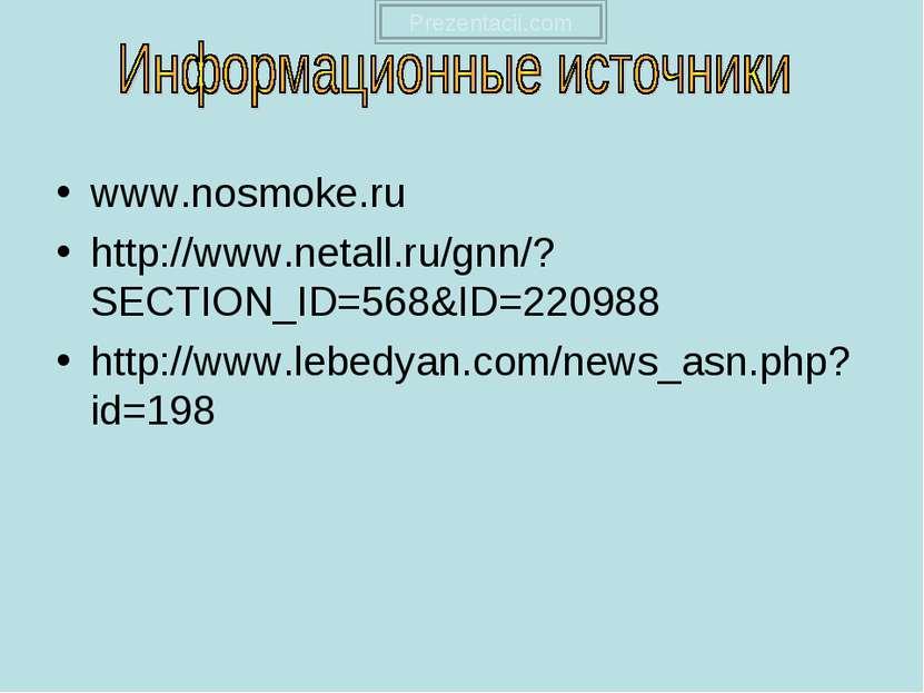 www.nosmoke.ru http://www.netall.ru/gnn/?SECTION_ID=568&ID=220988 http://www....
