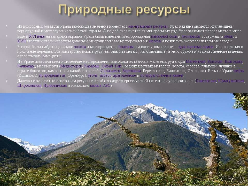 Из природных богатств Урала важнейшее значение имеют его минеральные ресурсы....