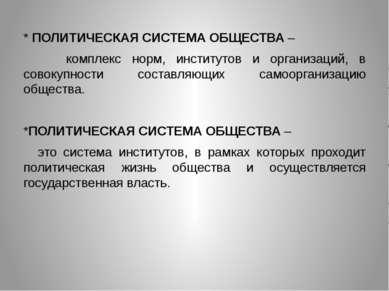 * ПОЛИТИЧЕСКАЯ СИСТЕМА ОБЩЕСТВА – комплекс норм, институтов и организаций, в ...