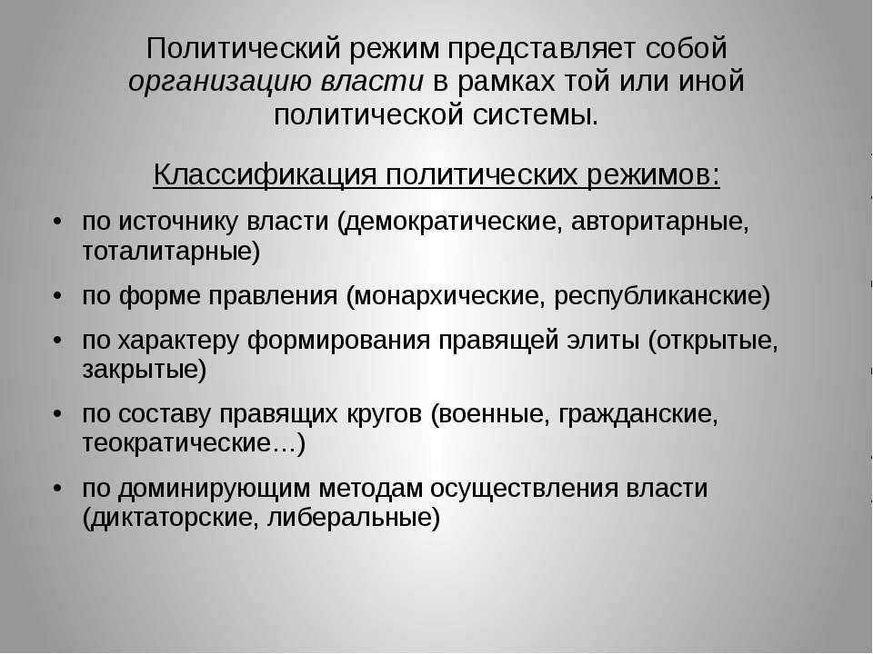 Политический режим представляет собой организацию власти в рамках той или ино...