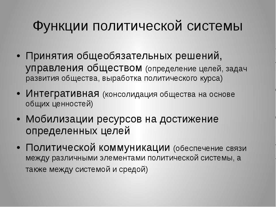 Функции политической системы Принятия общеобязательных решений, управления об...