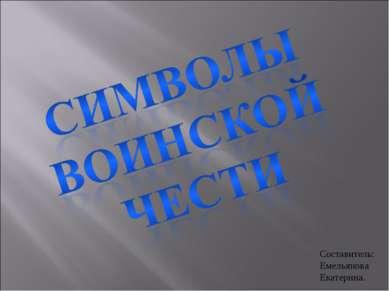 Составитель: Емельянова Екатерина.