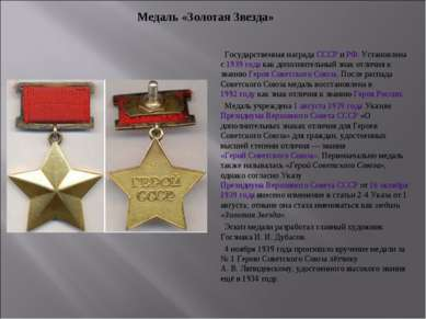 Государственная награда СССР и РФ. Установлена с 1939 года как дополнительный...