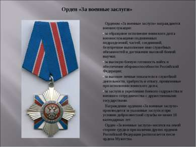 Орденом «За военные заслуги» награждаются военнослужащие: за образцовое испол...