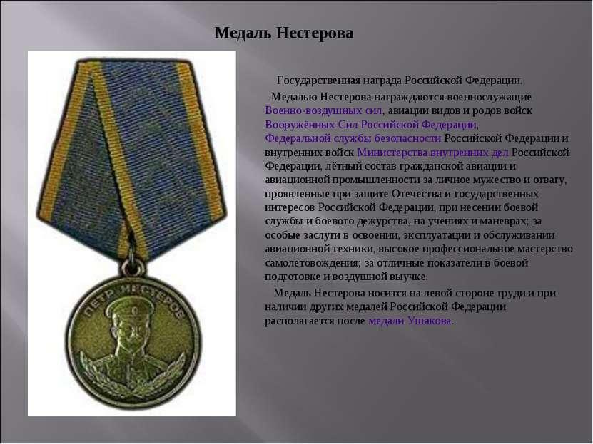Государственная награда Российской Федерации. Медалью Нестерова награждаются ...