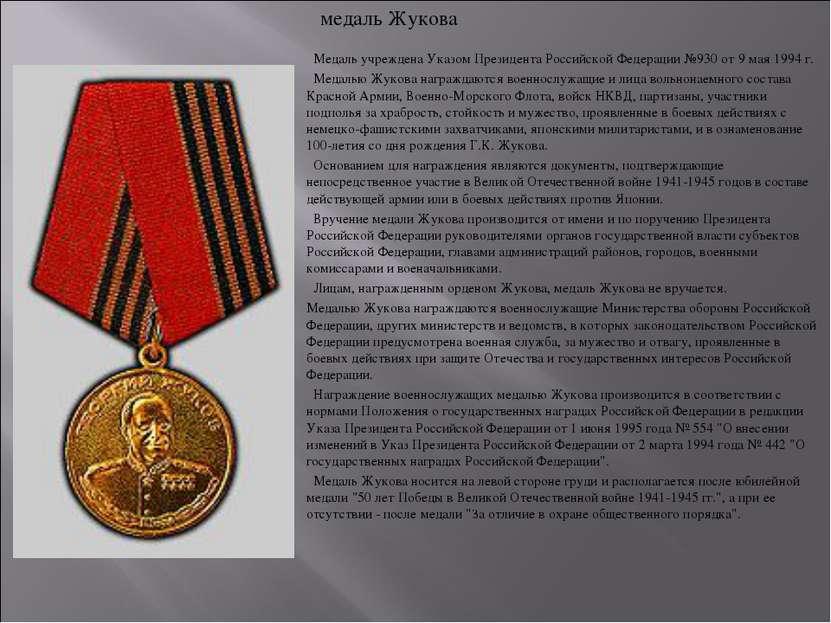Медаль учреждена Указом Президента Российской Федерации №930 от 9 мая 1994 г....