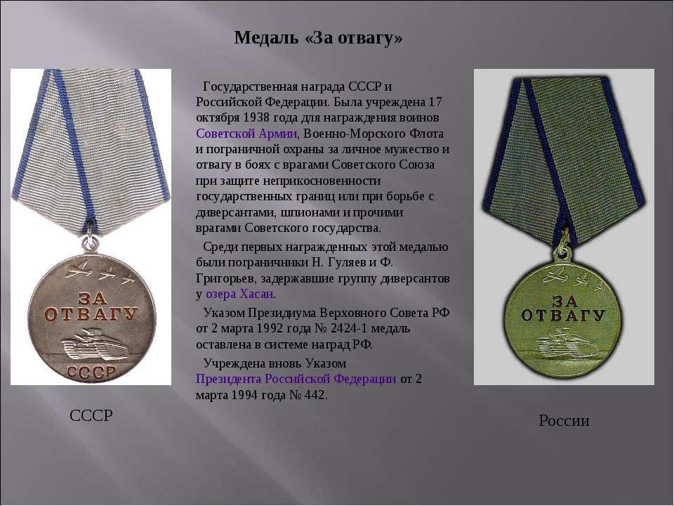 Государственная награда СССР и Российской Федерации. Была учреждена 17 октябр...