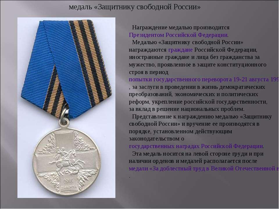 Награждение медалью производится Президентом Российской Федерации. Медалью «З...