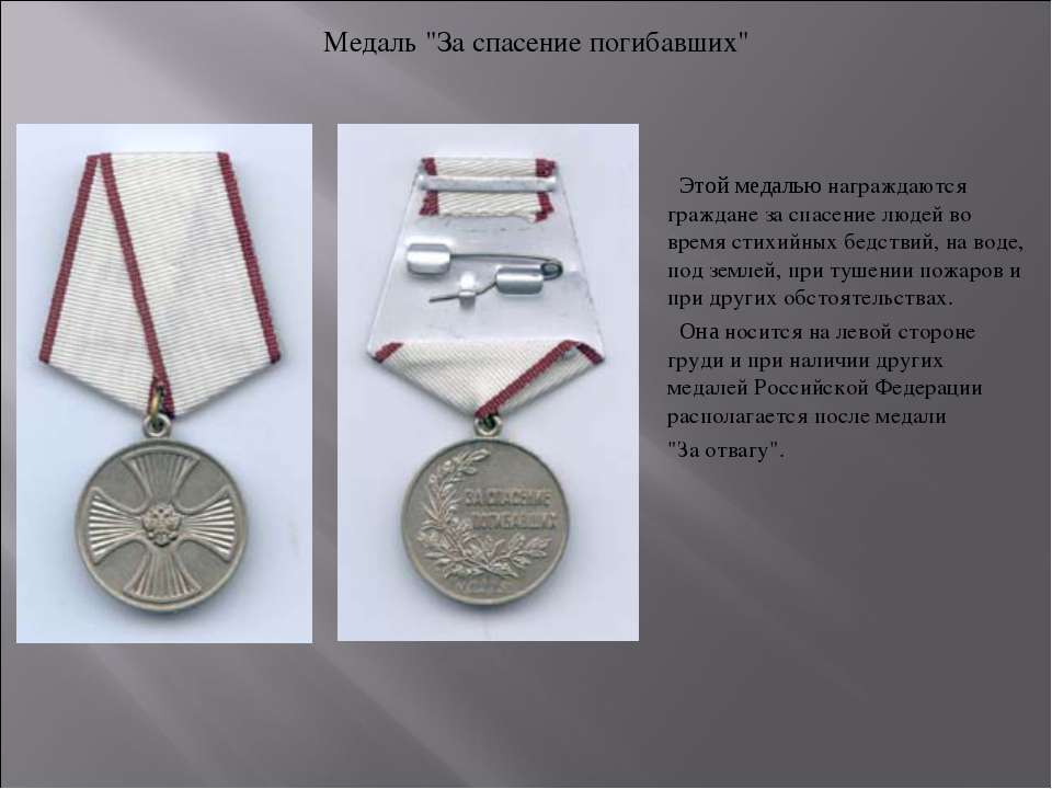 Этой медалью награждаются граждане за спасение людей во время стихийных бедст...