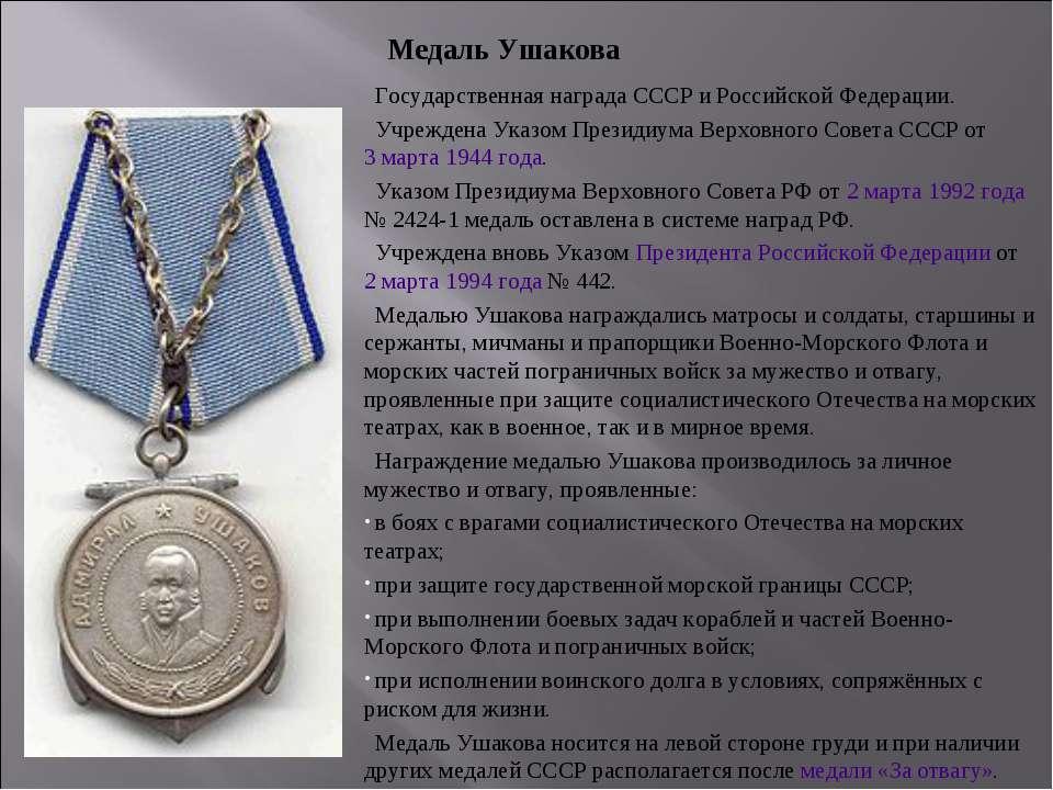 Государственная награда СССР и Российской Федерации. Учреждена Указом Президи...