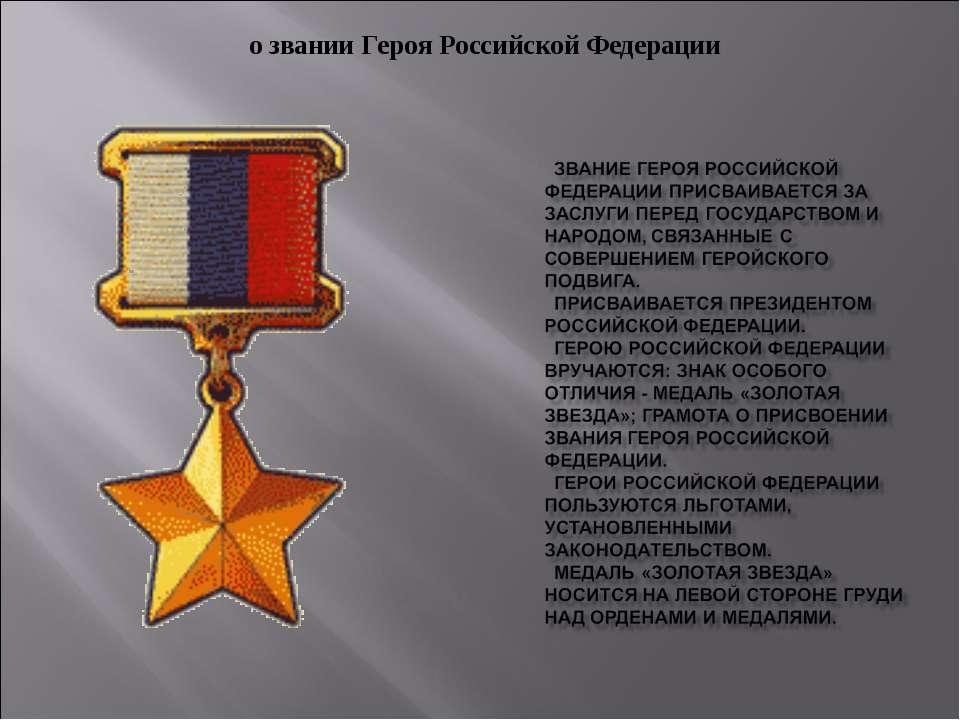 о звании Героя Российской Федерации