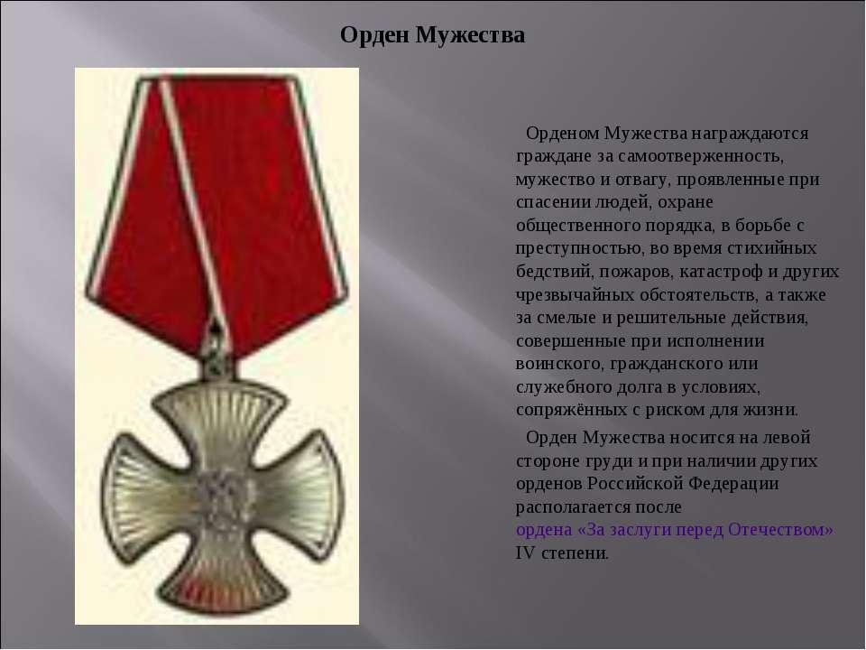 Орденом Мужества награждаются граждане за самоотверженность, мужество и отваг...