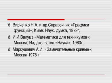 ♣ Вирченко Н.А. и др.Справочник «Графики функций»; Киев: Наук. думка, 1979г; ...