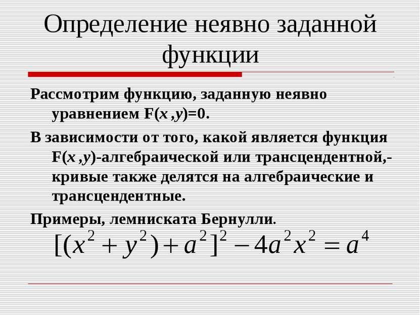 Определение неявно заданной функции Рассмотрим функцию, заданную неявно уравн...