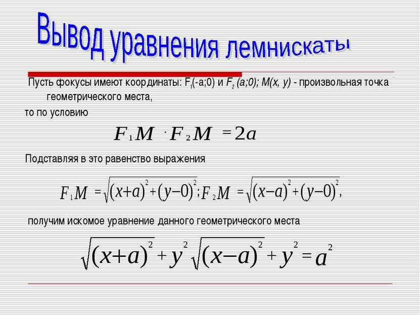 Пусть фокусы имеют координаты: F1(-a;0) и F2 (а;0); М(х, у) - произвольная то...