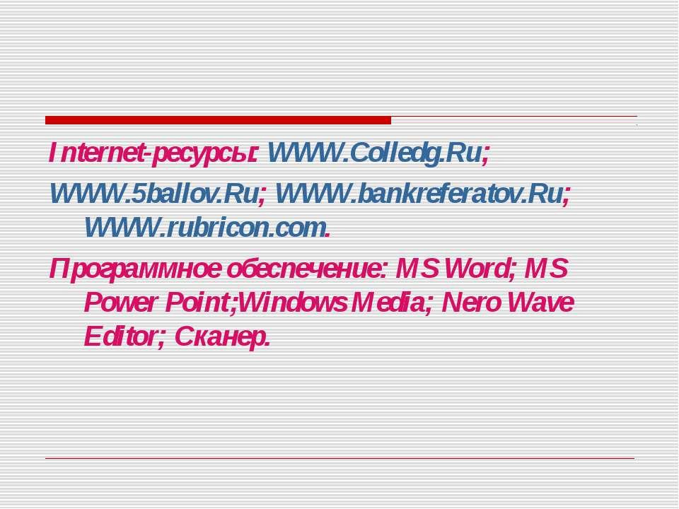 Internet-ресурсы: WWW.Colledg.Ru; WWW.5ballov.Ru; WWW.bankreferatov.Ru; WWW.r...