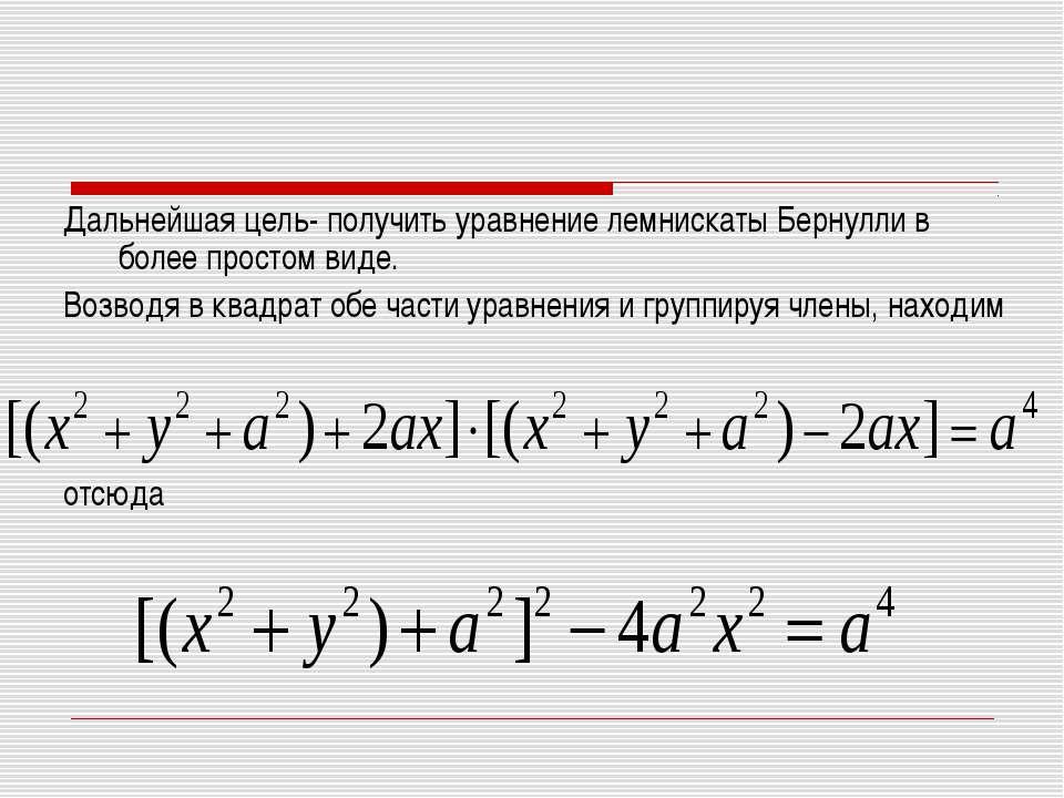 Дальнейшая цель- получить уравнение лемнискаты Бернулли в более простом виде....