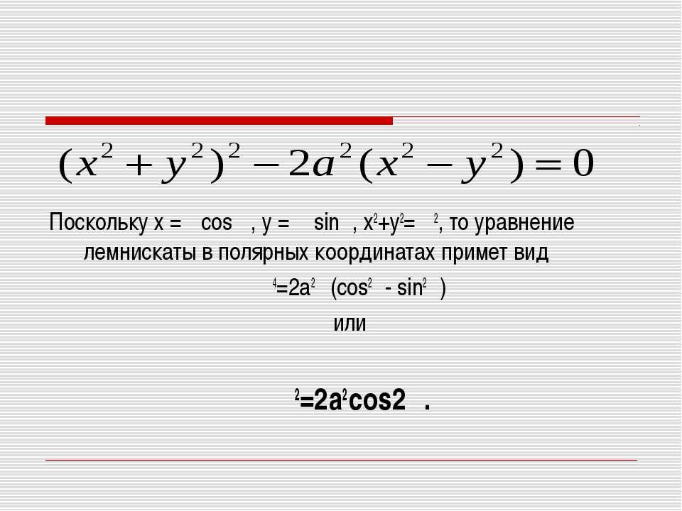 Поскольку х =ρ cos φ, у = ρ sinφ, х2+у2= ρ2, то уравнение лемнискаты в полярн...