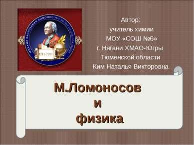 Автор: учитель химии МОУ «СОШ №6» г. Нягани ХМАО-Югры Тюменской области Ким Н...