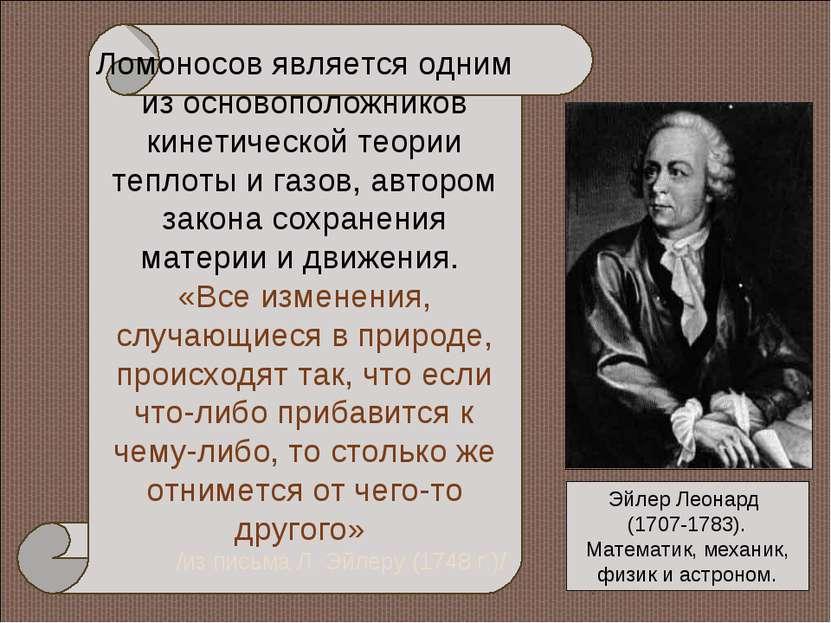 Эйлер Леонард (1707-1783). Математик, механик, физик и астроном. Ломоносов яв...