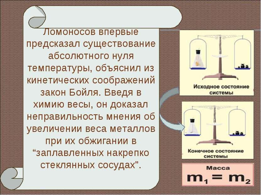 Ломоносов впервые предсказал существование абсолютного нуля температуры, объя...