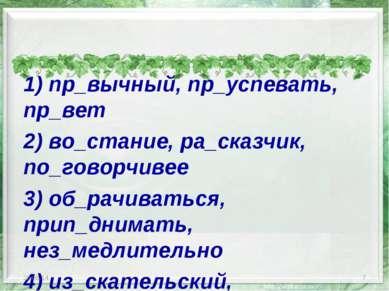 1) пр_вычный, пр_успевать, пр_вет 2) во_стание, ра_сказчик, по_говорчивее 3) ...