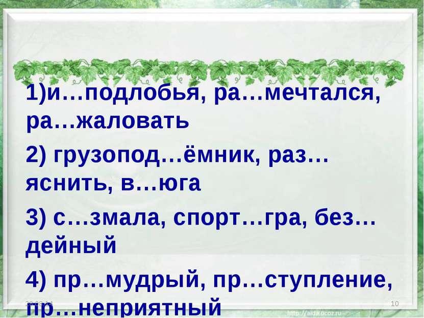 1)и…подлобья, ра…мечтался, ра…жаловать 2) грузопод…ёмник, раз…яснить, в…юга 3...