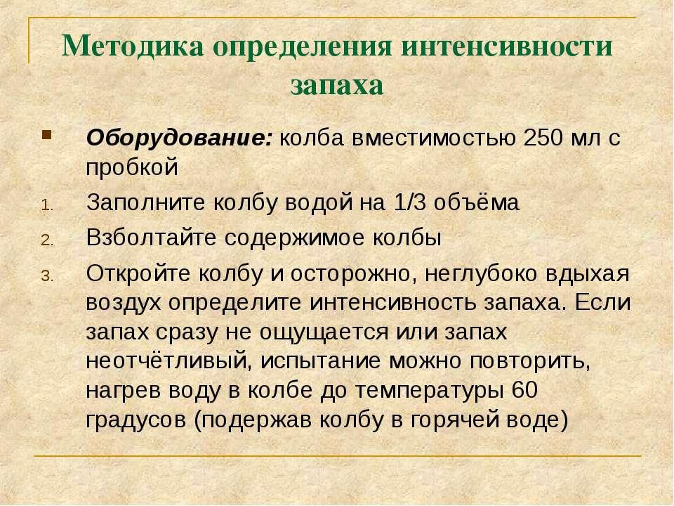 Методика определения интенсивности запаха Оборудование: колба вместимостью 25...