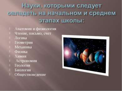 Анатомия и физиология Чтение, письмо, счет Логика Геометрия Механика Физика Х...