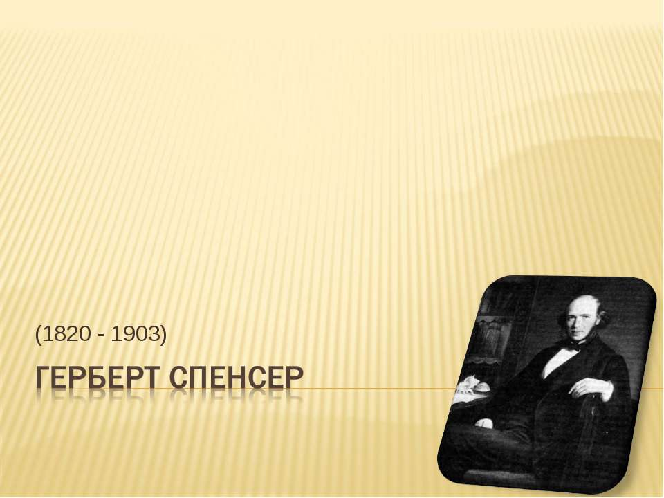 (1820 - 1903)