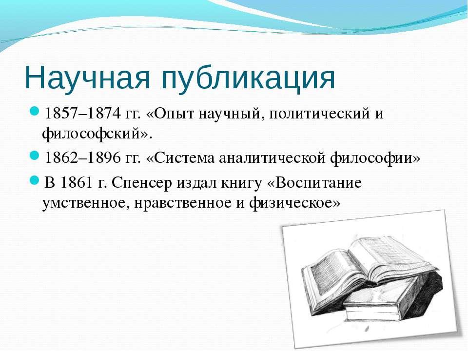 Научная публикация 1857–1874 гг. «Опыт научный, политический и философский». ...