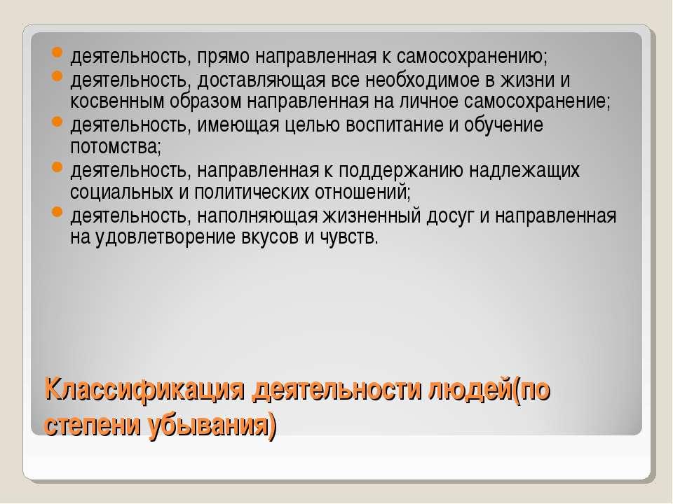 Классификация деятельности людей(по степени убывания) деятельность, прямо нап...