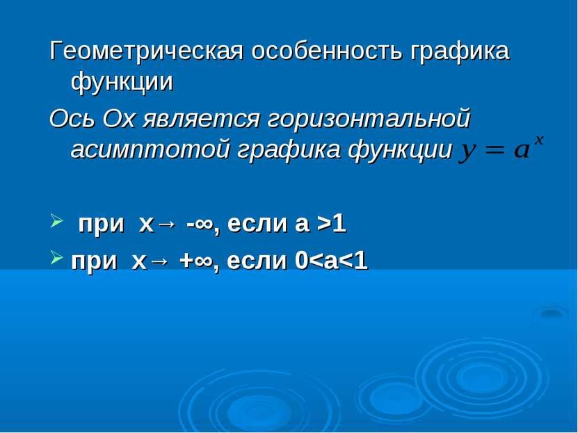Геометрическая особенность графика функции Ось Ох является горизонтальной аси...