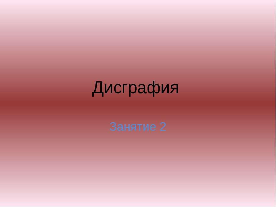Дисграфия Занятие 2