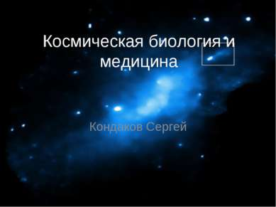 Космическая биология и медицина Кондаков Сергей