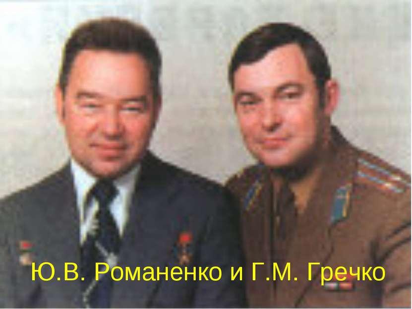 Ю.В. Романенко и Г.М. Гречко