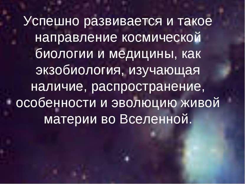 Успешно развивается и такое направление космической биологии и медицины, как ...