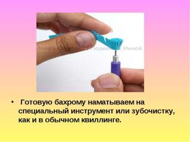 Готовую бахрому наматываем на специальный инструмент или зубочистку, как и в ...