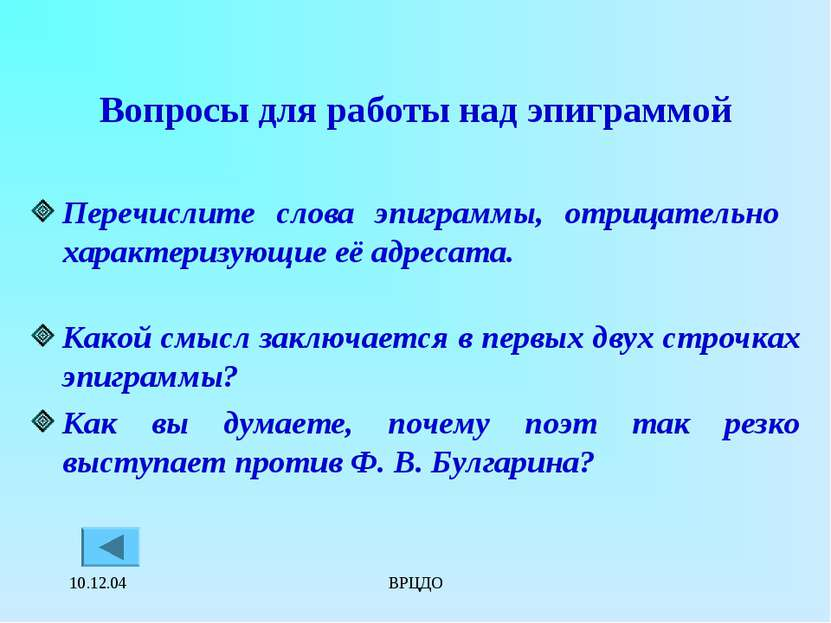 10.12.04 ВРЦДО Вопросы для работы над эпиграммой Перечислите слова эпиграммы,...