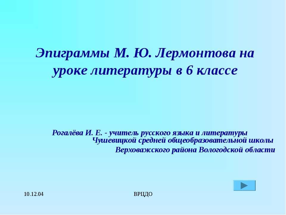 10.12.04 ВРЦДО Эпиграммы М. Ю. Лермонтова на уроке литературы в 6 классе Рога...