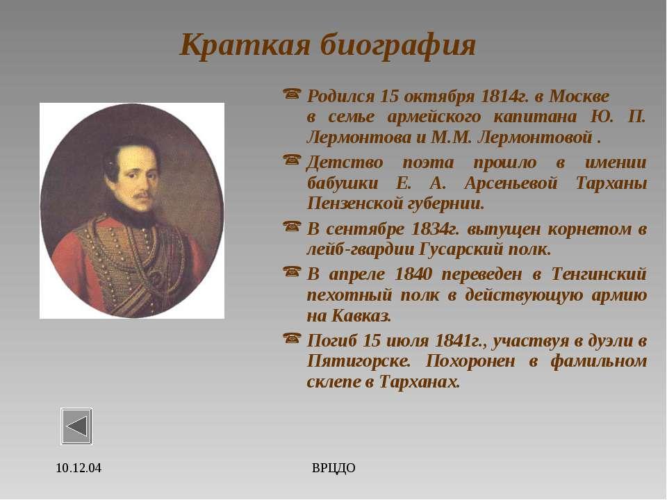 10.12.04 ВРЦДО Краткая биография Родился 15 октября 1814г. в Москве в семье а...