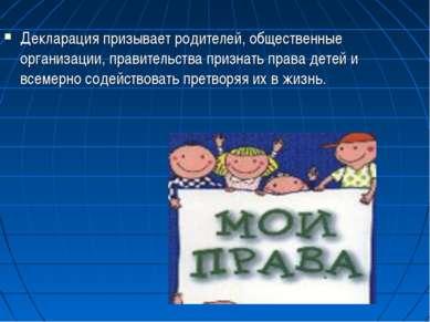 Декларация призывает родителей, общественные организации, правительства призн...