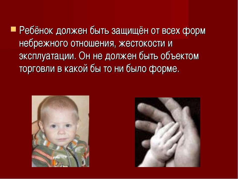 Ребёнок должен быть защищён от всех форм небрежного отношения, жестокости и э...