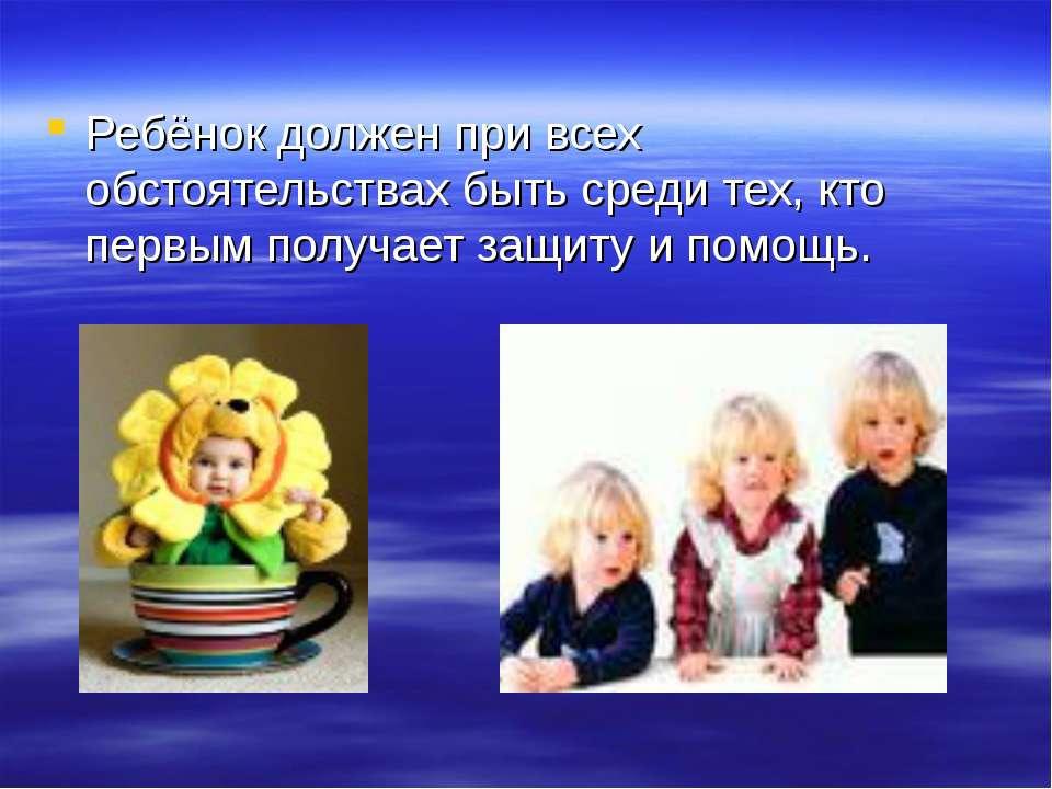 Ребёнок должен при всех обстоятельствах быть среди тех, кто первым получает з...