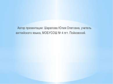 Автор презентации: Шарапова Юлия Олеговна, учитель английского языка, МОБУСОШ...