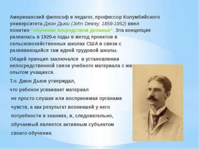Американский философ и педагог, профессор Колумбийского университета Джон Дью...