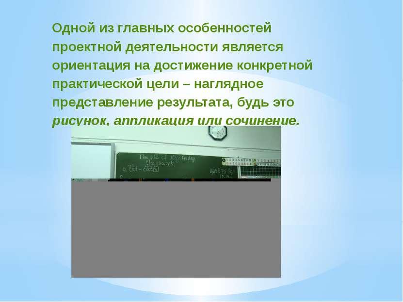 Одной из главных особенностей проектной деятельности является ориентация на д...